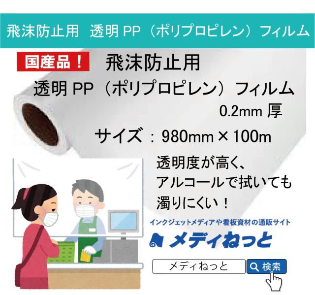 【飛沫感染予防に】飛沫防止用 透明PP(ポリプロピレン)フィルム 0.2mm厚(980mm×100m)