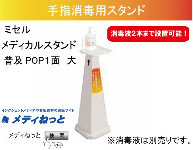 【アルコール消毒用スタンド】ミセル メディカルスタンド 普及POP1面 大