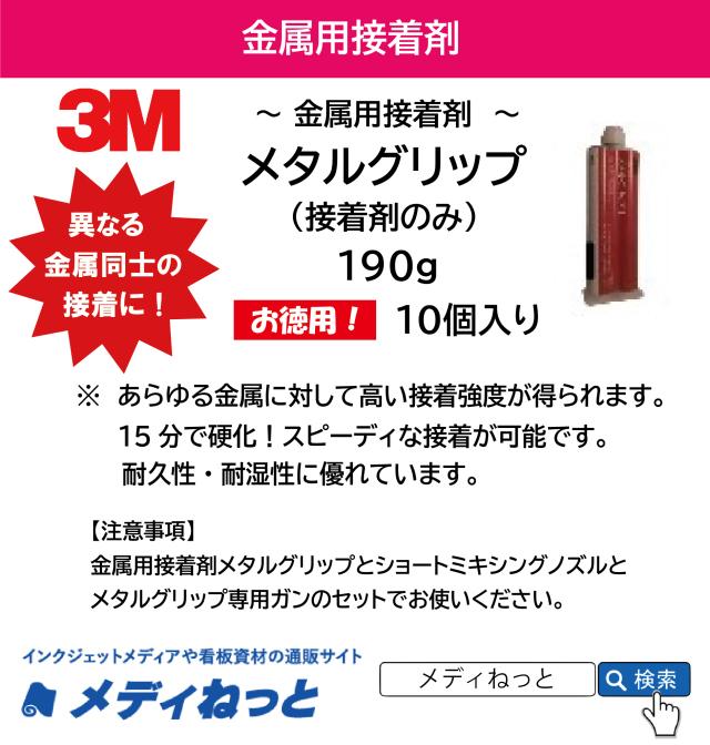 【10本セット】3M 金属用接着剤メタルグリップL(190g)