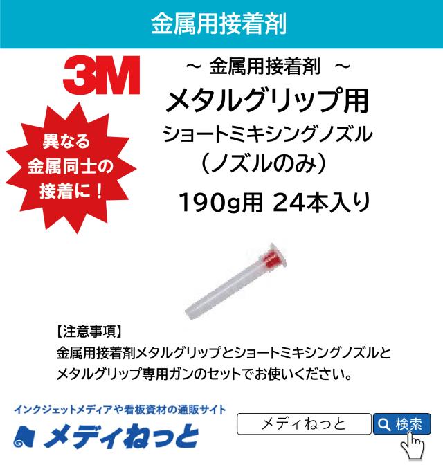 3M メタルグリップL用ショートミキシングノズル(190g用)24本入り
