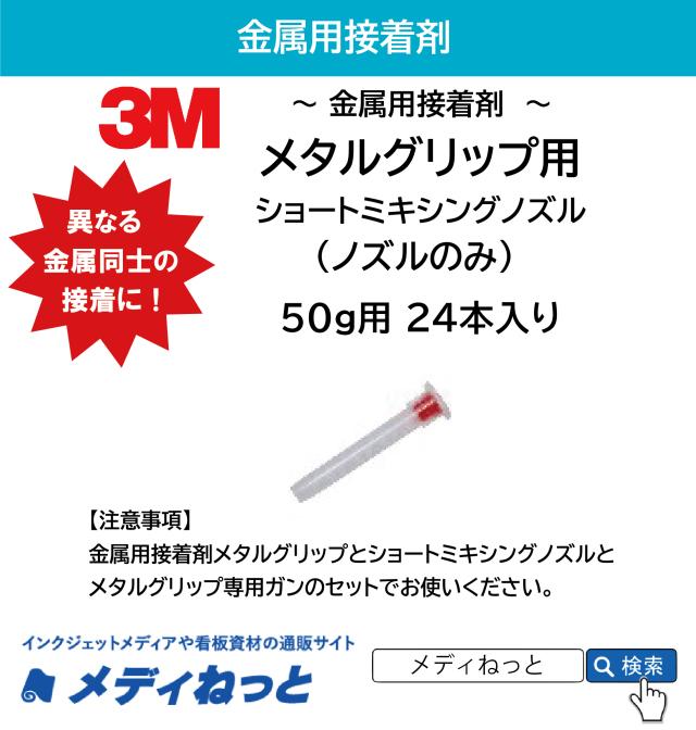 3M メタルグリップ用ショートミキシングノズル(50g用)24本入り