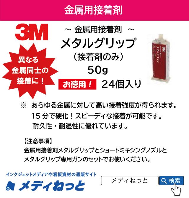 【24本セット】3M 金属用接着剤メタルグリップ(50g)