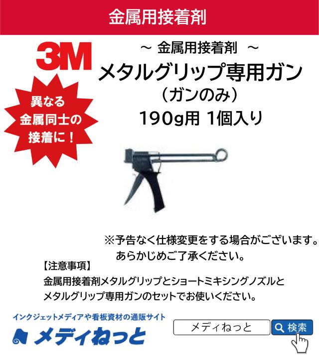 3M メタルグリップL専用ガン(190g用)