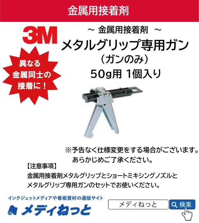 3M メタルグリップ専用ガン(50g用)
