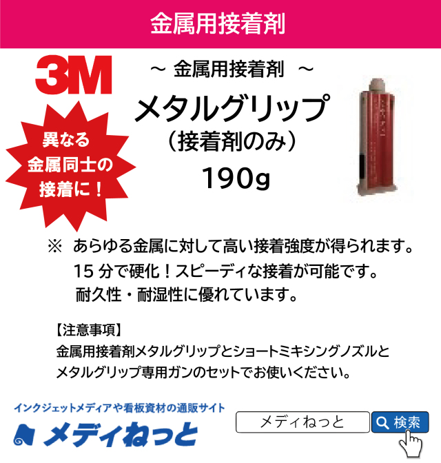 3M 金属用接着剤メタルグリップL(190g)