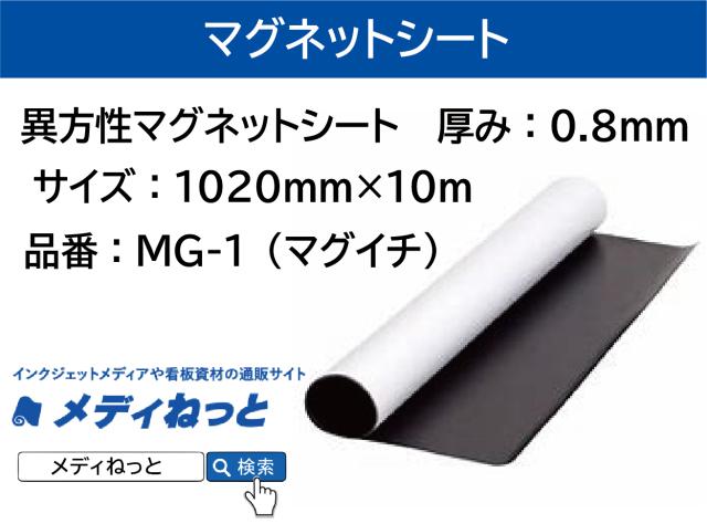 異方性マグネットシート(MG-1/マグイチ) 厚み:0.8mm/サイズ:1020mm×10M
