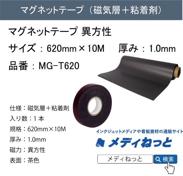 マグネットテープ 異方性(MG-T620) 厚み:1.0mm/サイズ:620mm×10M