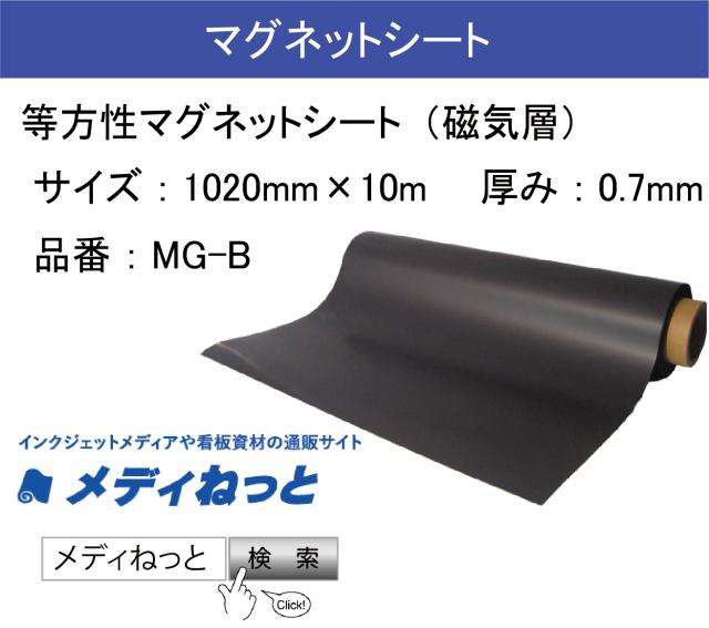 等方性マグネットシート磁気層(MG-B) 厚み:0.7mm/サイズ:1020mm×10M