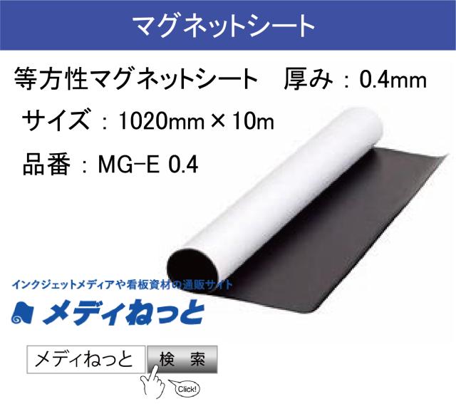 等方性マグネットシート(MG-E0.4) 厚み:0.4mm/サイズ:1020mm×10mm