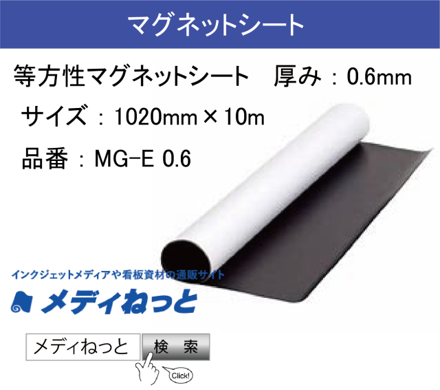 等方性マグネットシート(MG-E0.6) 厚み:0.6mm/サイズ:1020mm×10mm