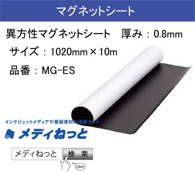 異方性マグネットシート(MG-ES) 厚み:0.8mm/サイズ:1020mm×10mm