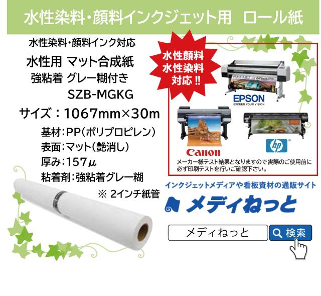 水性用マット合成紙 強粘着グレー糊付き(SZB-MGKG) 1067mm×30m
