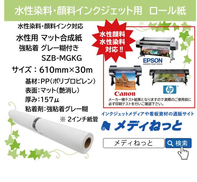 水性用マット合成紙 強粘着グレー糊付き(SZB-MGKG) 610mm×30m