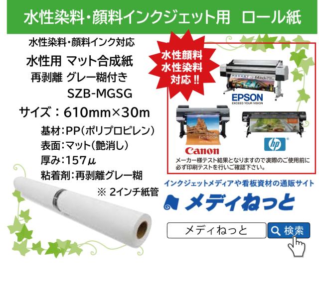 水性用マット合成紙 再剥離グレー糊付き(SZB-MGSG) 610mm×30m