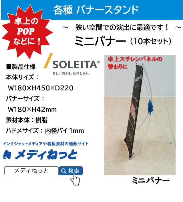 【卓上POPに!】ミニバナー(10本セット / 本体サイズ:W180×H450×D220)