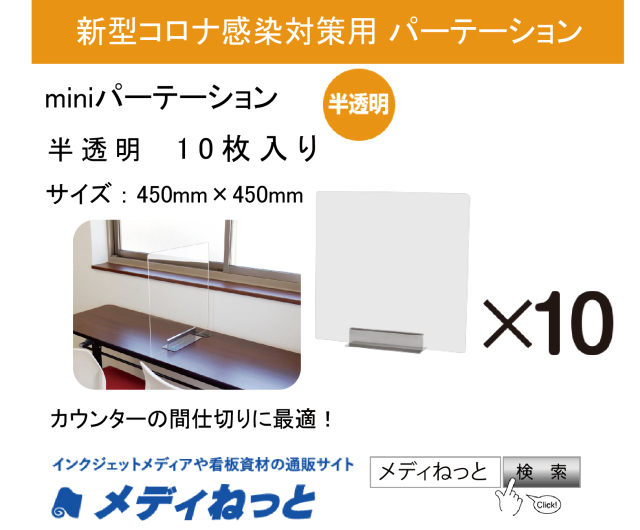 【お得な10台セット!】miniパーテーション 450×450 半透明(フロスト) 10枚セット
