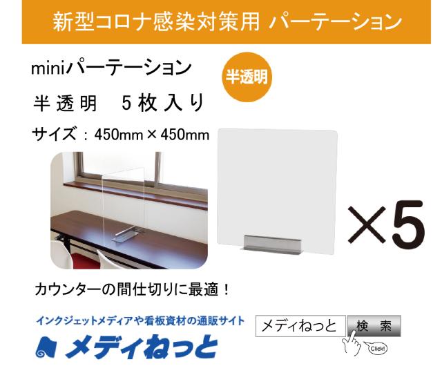 【お得な5台セット!】miniパーテーション 450×450 半透明(フロスト) 5枚セット