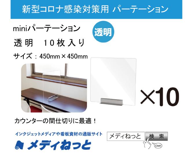 【お得な10台セット!】miniパーテーション 450×450 透明 10枚セット
