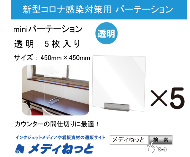 【お得な5台セット!】miniパーテーション 450×450 透明 5枚セット
