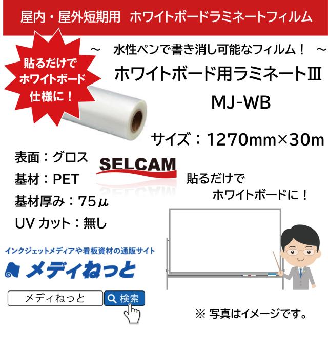 ホワイトボード用ラミネート3 MJ-WB(透明PET75μ) 1270mm×30M