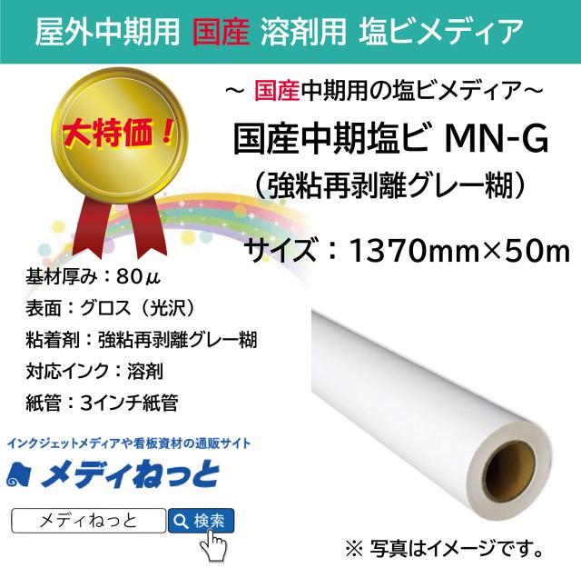 国産中期グロス塩ビ MN-G(強粘再剥離グレー糊) 1370mm×50m