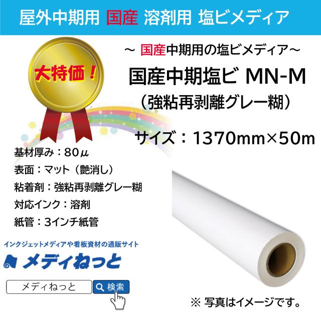 国産中期マット塩ビ MN-M(強粘再剥離グレー糊) 1370mm×50m