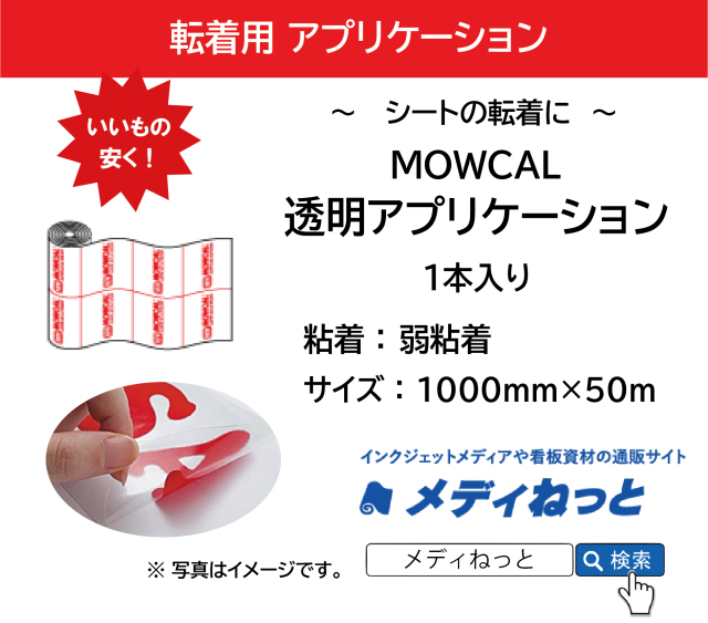 透明アプリケーションシート【MOWCAL(モウカル)/弱粘着】 1000×50m巻(1本入り)
