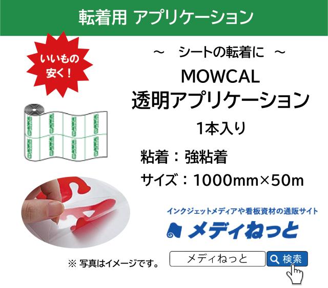 透明アプリケーションシート【MOWCAL(モウカル)/強粘着】 1000×50m巻(1本入り)