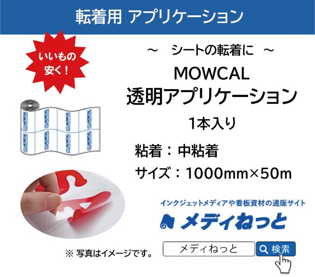 透明アプリケーションシート【MOWCAL(モウカル)/中粘着】 1000×50m巻(1本入り)