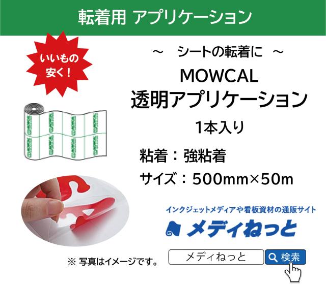 透明アプリケーションシート【MOWCAL(モウカル)/強粘着】 500×50m巻(2本入り)