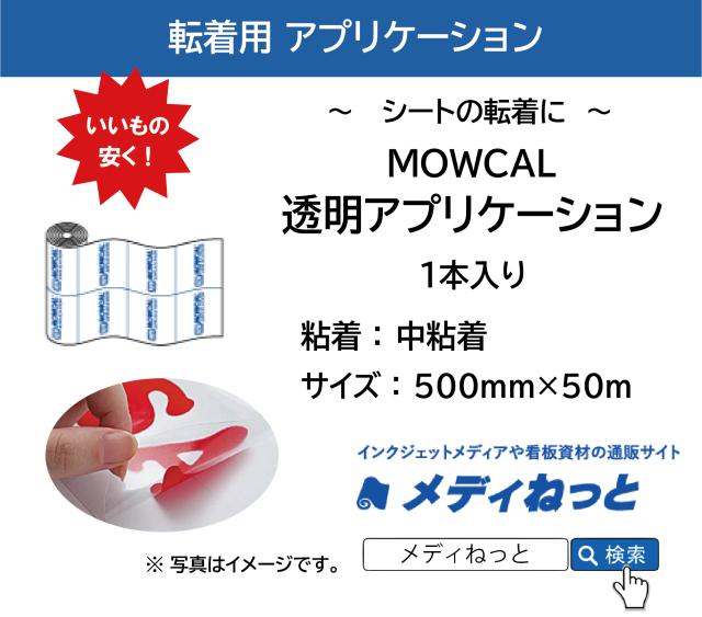 透明アプリケーションシート【MOWCAL(モウカル)/中粘着】 500×50m巻(2本入り)