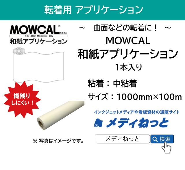 和紙アプリケーションシート【MOWCAL(モウカル)/中粘着】 1000×100M(1本入り)