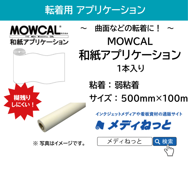 和紙アプリケーションシート【MOWCAL(モウカル)/弱粘着】 500×100M(2本入り)