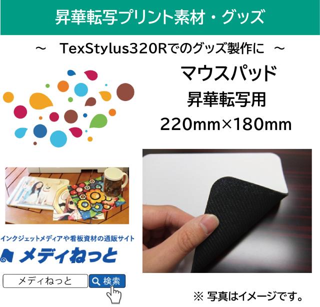 【10枚セット】マウスパッド 昇華転写用 220mm×180mm 厚み:3mm