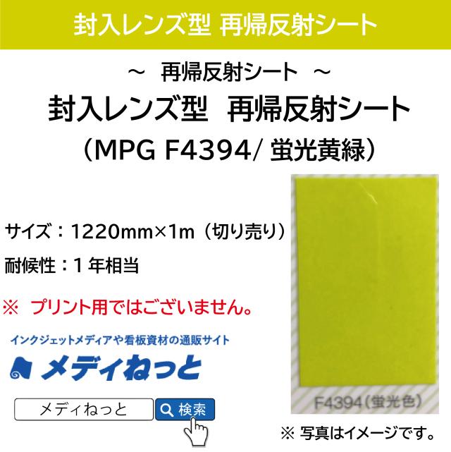 封入レンズ型 再帰反射シート(MPG F4394)蛍光黄緑 1220mm×1m(切り売り)
