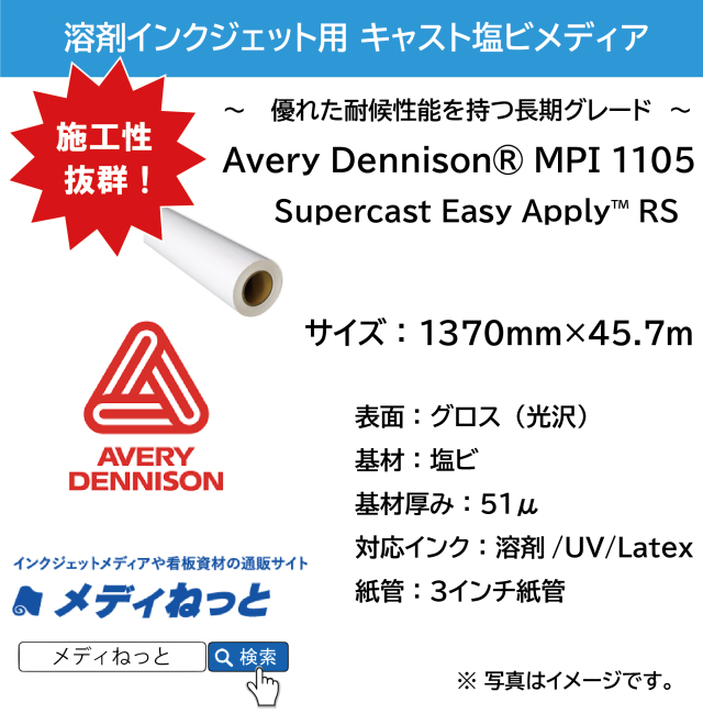 AVERY DENNISON カーラッピング用MPI 1105EZRS スーパーキャストグロス塩ビ(エアフリーグレー糊)1,370mm×45.7M