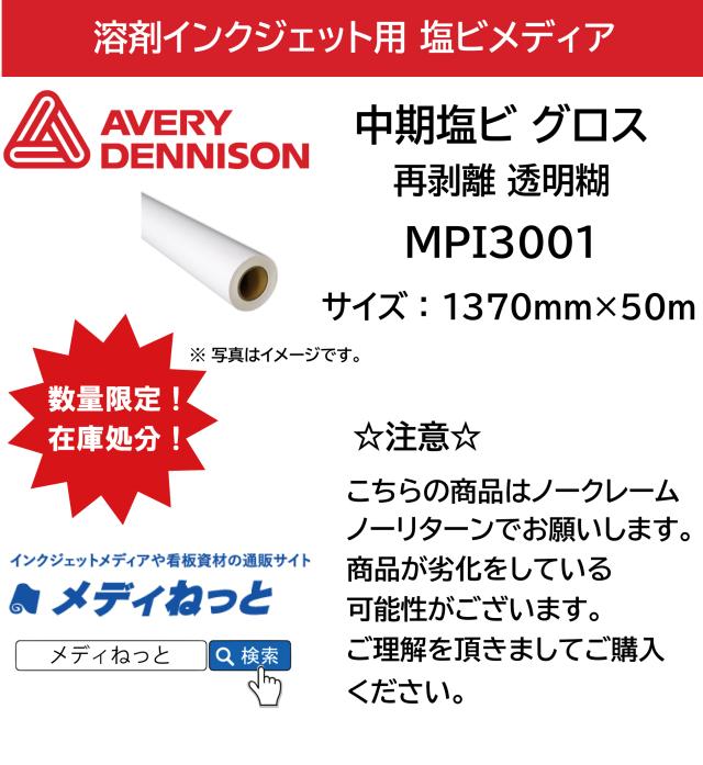 【スペシャルアウトレット!】AVERY MPI3001 中期塩ビグロス 再剥離透明糊 1370mm×50M