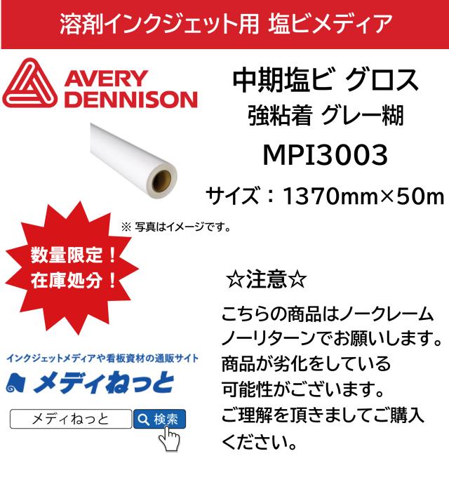 【スペシャルアウトレット!】AVERY MPI3003 中期塩ビグロス 強粘着グレー糊 1370mm×50M