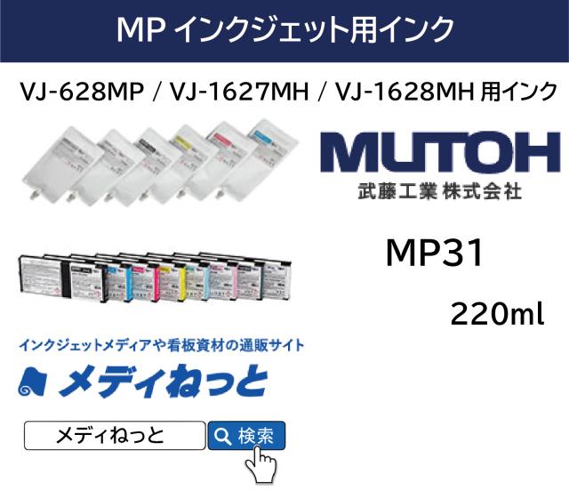 MUTOH MPインクジェットプリンター用インク ライトマゼンタ 220ml MP31-LM220U 武藤工業