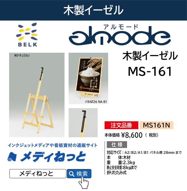 木製イーゼル MS161(アルモード)
