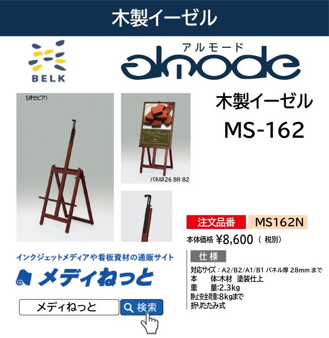 木製イーゼル MS162(アルモード)