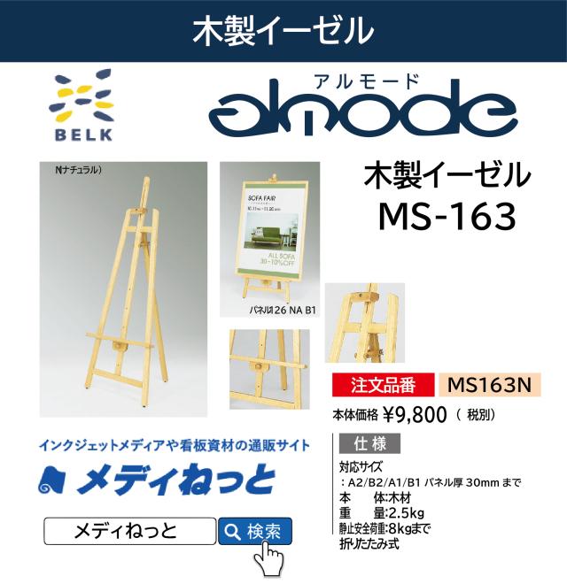 木製イーゼル MS163(アルモード)