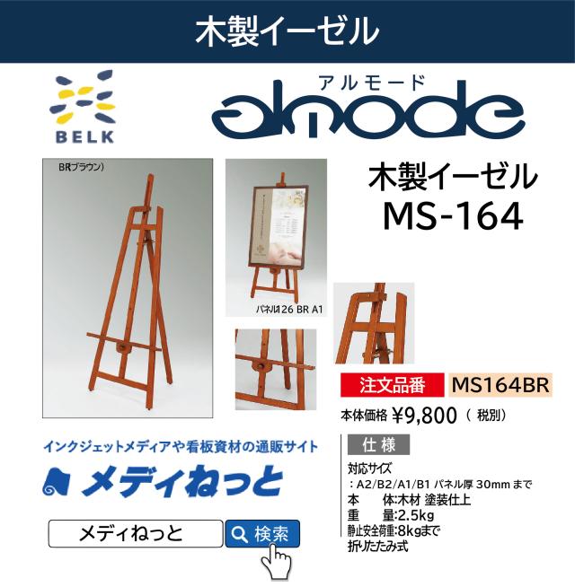 木製イーゼル MS164(アルモード)