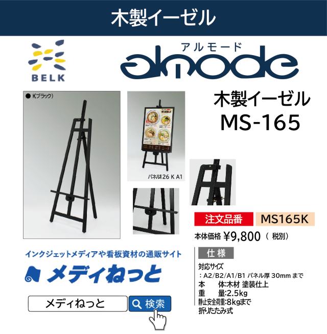 木製イーゼル MS165(アルモード)