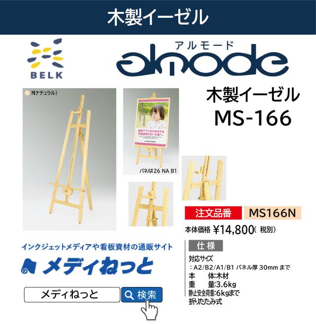 木製イーゼル MS166(アルモード)