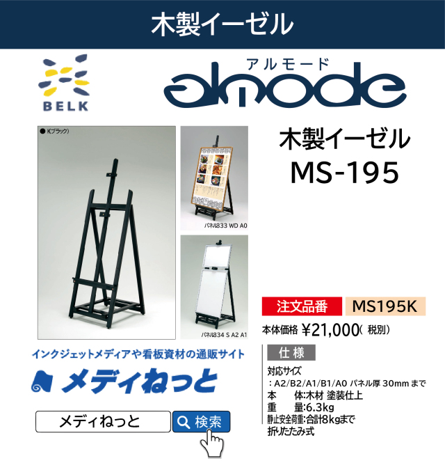 木製イーゼル MS195(アルモード)