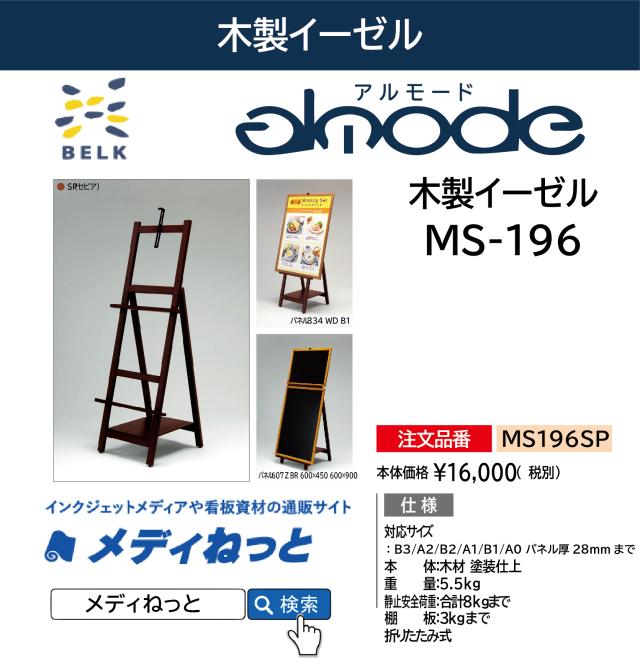 木製イーゼル MS196(アルモード)