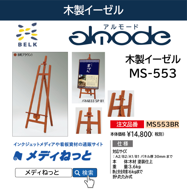 木製イーゼル MS553(アルモード)