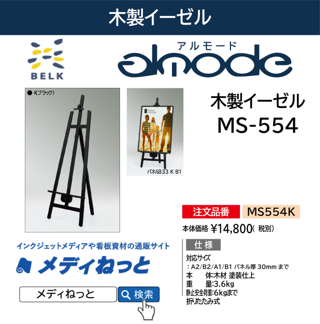木製イーゼル MS554(アルモード)