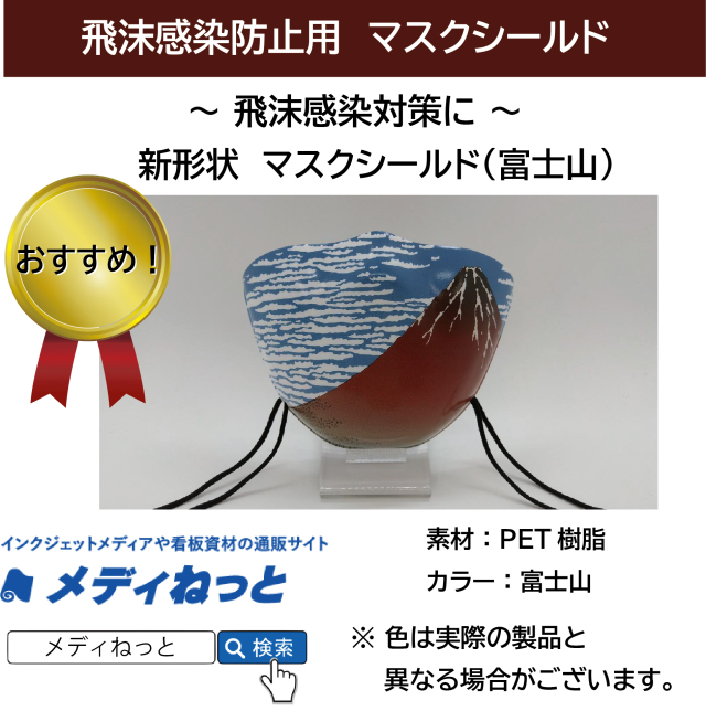 【飛沫感染対策】新形状 マスクシールド(富士山)